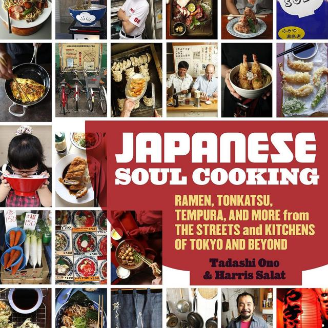 Japanese Soul Cooking eBook for $1.99